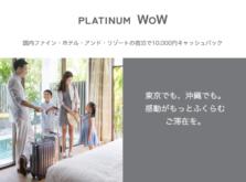 2019年_Amex_FHRにおける1万円キャッシュバック