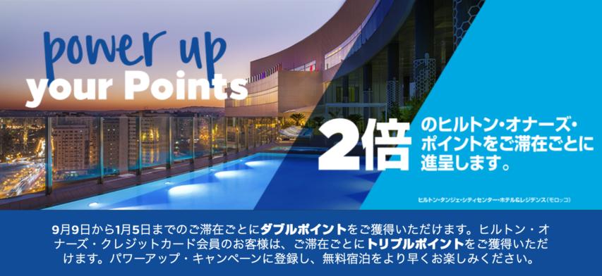 Hilton滞在毎にダブルポイント、クレジットカード会員はトリプルポイントキャンペーン - ヒルトンオーナーズ会員特典_HP