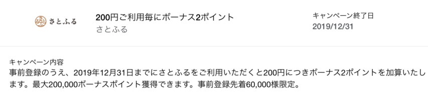 ふるさと納税のさとふる200円毎にボーナス2ポイント_アメックス会員向けキャンペーン_詳細