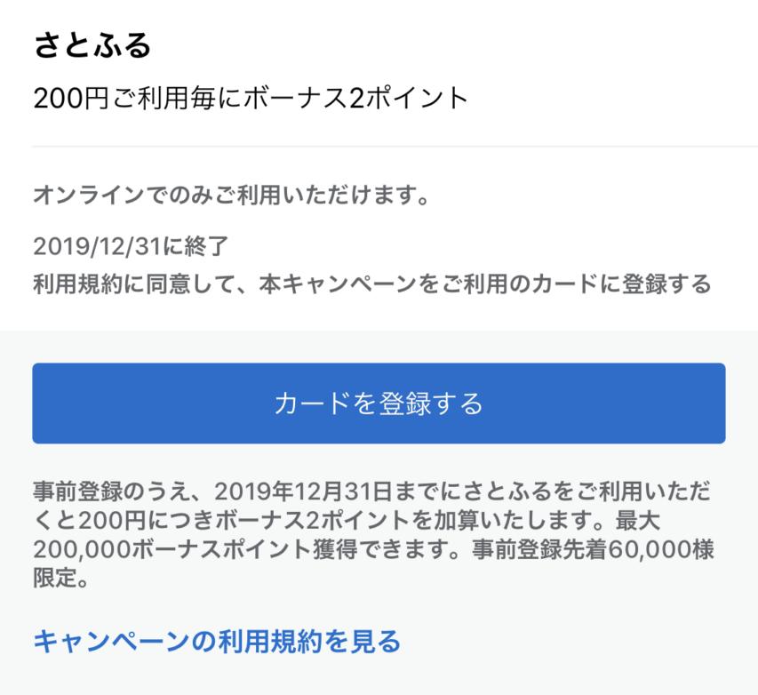ふるさと納税のさとふる200円毎にボーナス2ポイント_アメックス会員向けキャンペーン_登録