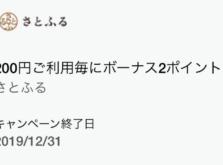 ふるさと納税のさとふる200円毎にボーナス2ポイント_アメックス会員向けキャンペーン