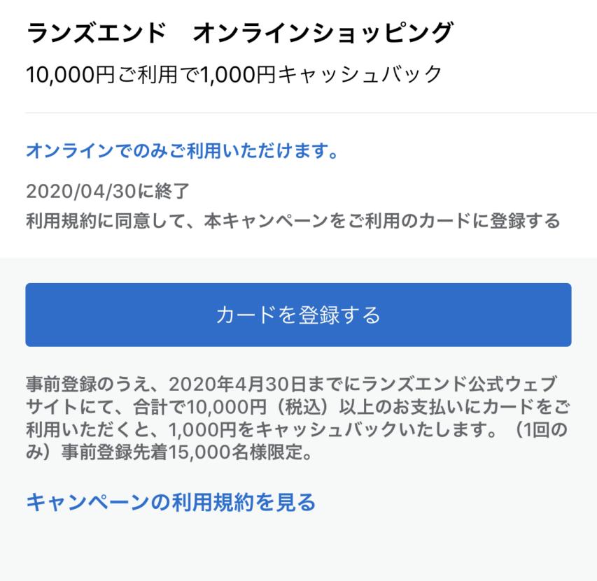 LANDS' ENDオンラインショップにおける1,000円キャッシュバック_アメックス会員向け特典_登録