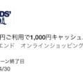 ランズエンドオンラインショップにおける1,000円キャッシュバック – アメックス会員向け特典