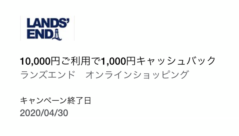 LANDS' ENDオンラインショップにおける1,000円キャッシュバック_アメックス会員向け特典
