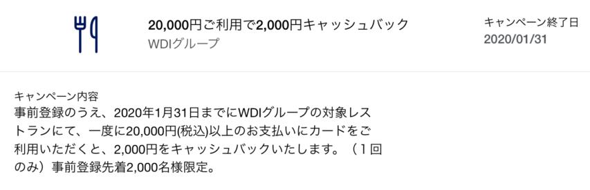 ウルフギャングステーキを含むWDIグループレストランで2,000円キャッシュバック_Amexビジネスカード期間限定特典_HP