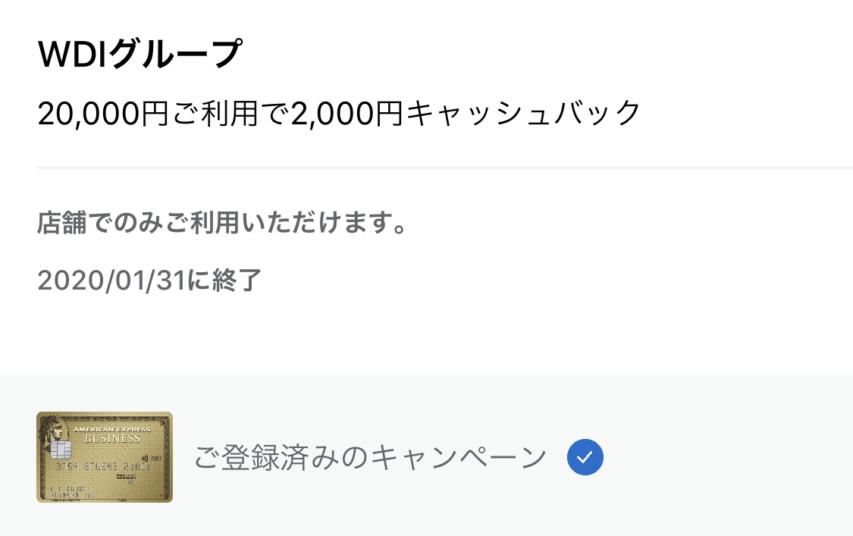 ウルフギャングステーキを含むWDIグループレストランで2,000円キャッシュバック_Amexビジネスカード期間限定特典_登録
