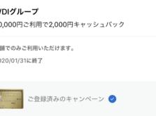 ウルフギャングステーキを含むWDIグループレストランで2,000円キャッシュバック_Amexビジネスカード期間限定特典_eye