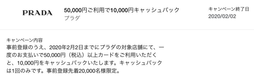 PRADAにおける1万円キャッシュバック_Amex会員向け期間限定特典_HP