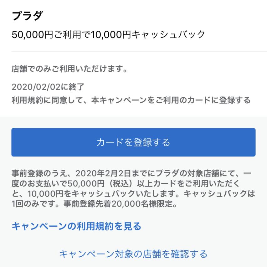 PRADAにおける1万円キャッシュバック_Amex会員向け期間限定特典_登録