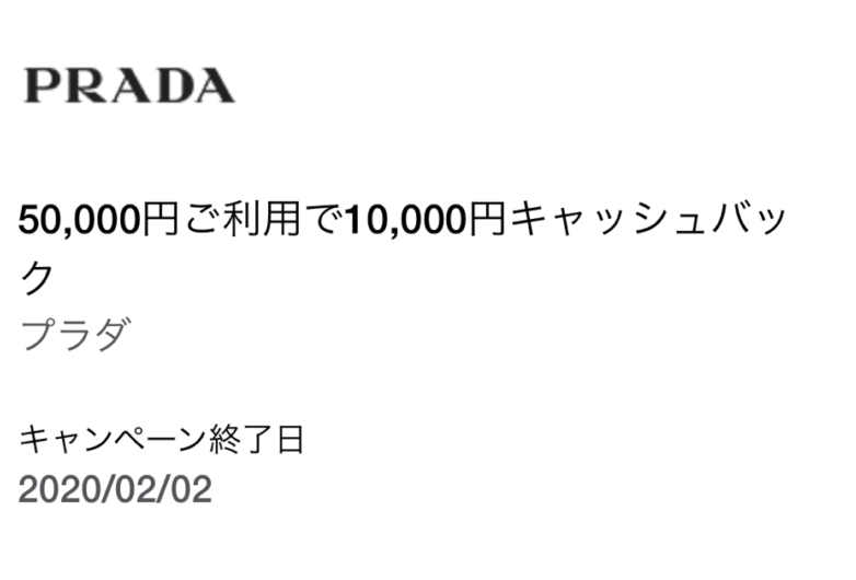 PRADAにおける1万円キャッシュバック_Amex会員向け期間限定特典