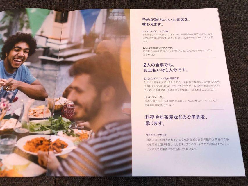 American Express PLATINUM COUPON_プラチナカード向け特典_冊子1