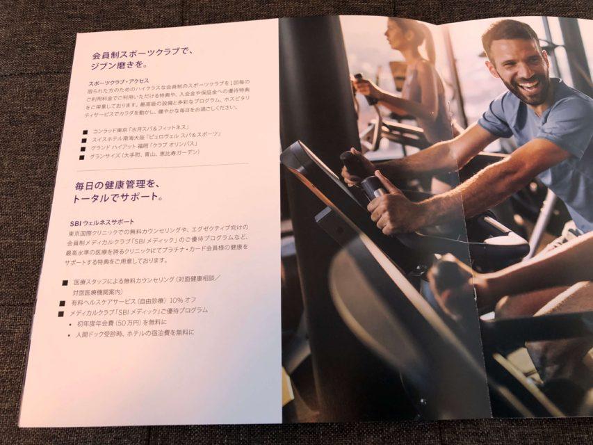 American Express PLATINUM COUPON_プラチナカード向け特典_冊子2