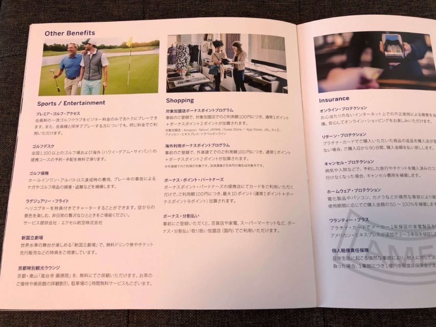 American Express PLATINUM COUPON_プラチナカード向け特典_冊子3