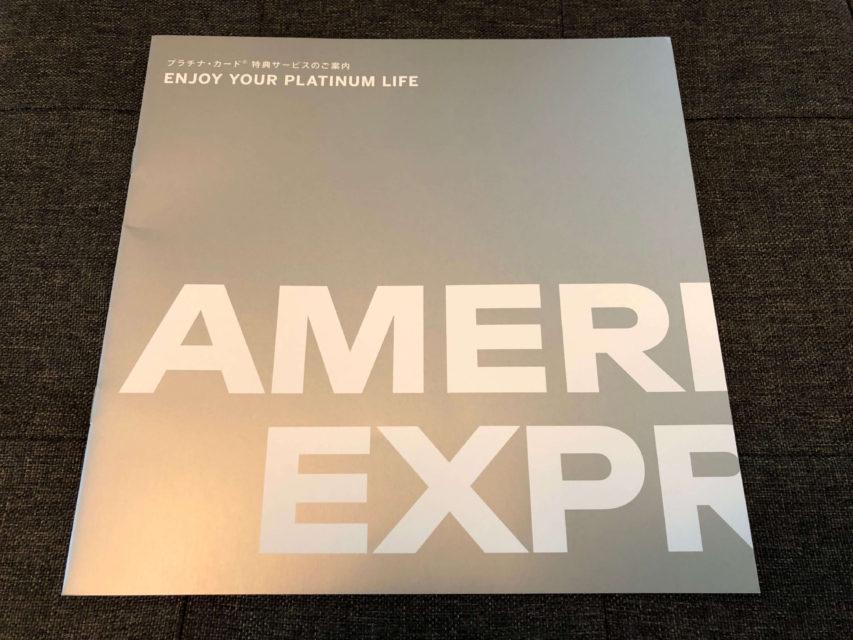 American Express PLATINUM COUPON_プラチナカード向け特典_冊子表紙