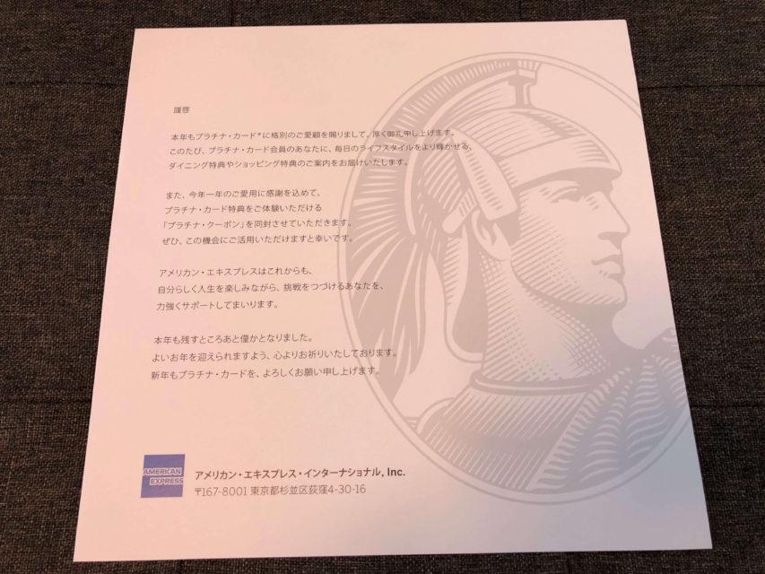 American Express PLATINUM COUPON_プラチナカード向け特典_メッセージ