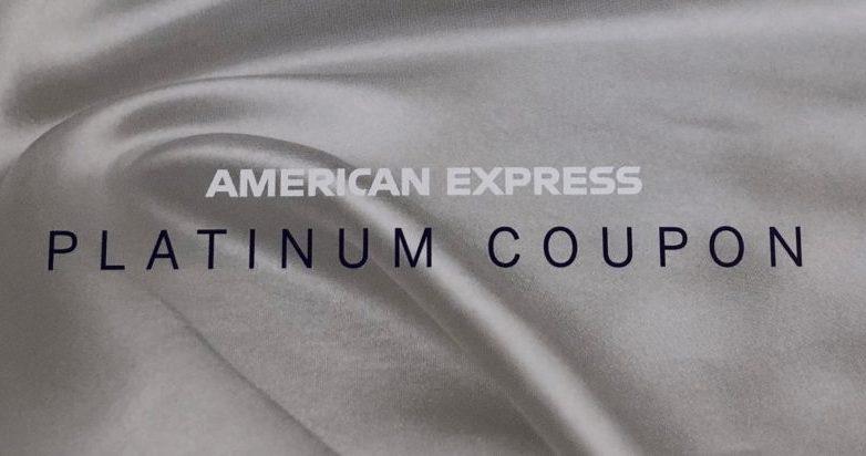 American Express PLATINUM COUPON_プラチナカード向け特典
