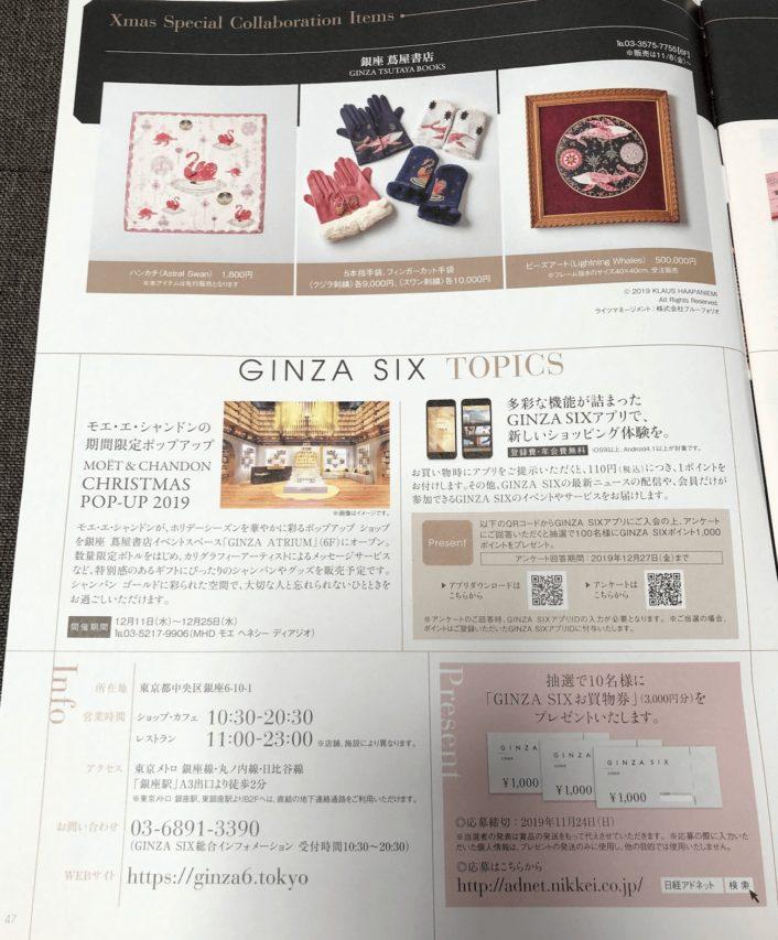 GINZA SIXプレミアムラウンジ_Amexプラチナカード対象者限定特典_冊子3