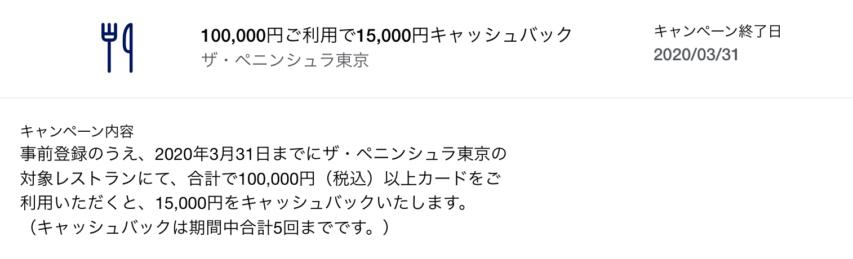 Peninsula東京レストランで15,000円キャッシュバック_Amex会員向け特典_HP