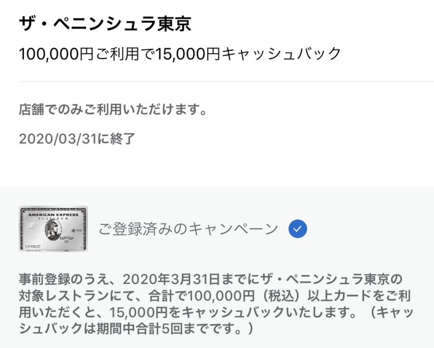 Peninsula東京レストランで15,000円キャッシュバック_Amex会員向け特典_登録