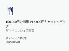 Peninsula東京レストランで15,000円キャッシュバック_Amex会員向け特典