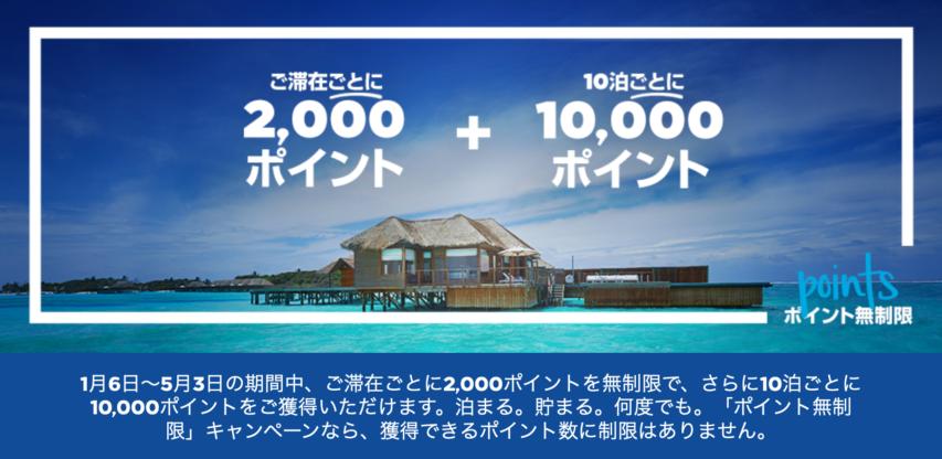 Hilton滞在毎に2,000ボーナスポイント。さらに10泊毎に10,000ボーナスポイントキャンペーン_HP