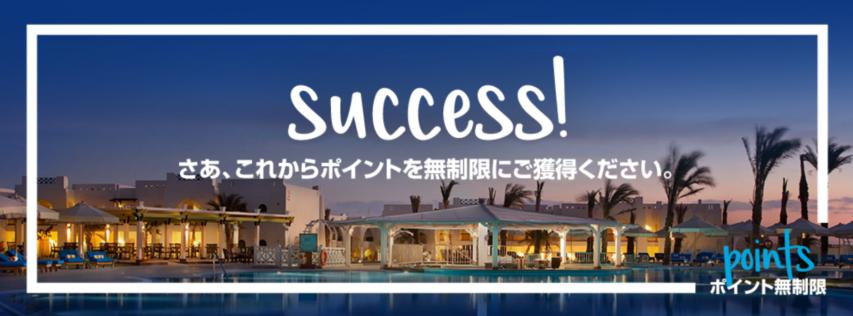 Hilton滞在毎に2,000ボーナスポイント。さらに10泊毎に10,000ボーナスポイントキャンペーン_参加