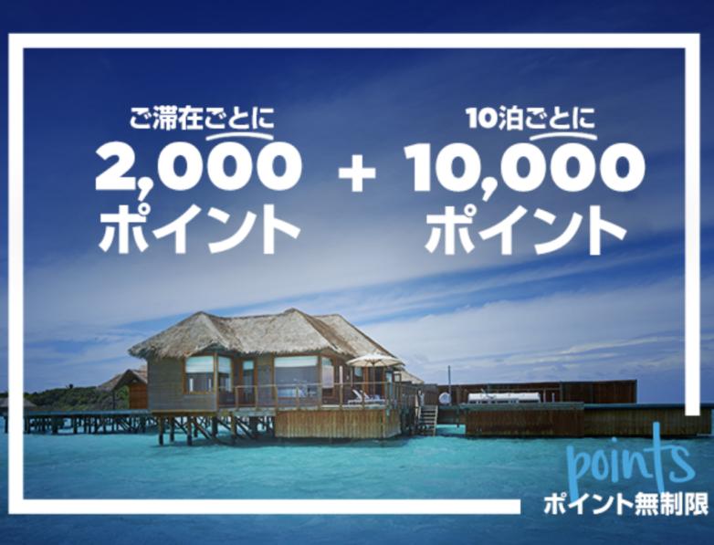 Hilton滞在毎に2,000ボーナスポインント。さらに10泊毎に10,000ボーナスポイントキャンペーン