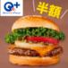 フレッシュネスでクラシックチーズバーガー半額-クイックペイ利用者向けキャンペーン