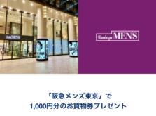 阪急メンズ東京における2万円毎の買い物で1,000円分の買物券プレゼント-アメックス会員向け期間限定特典