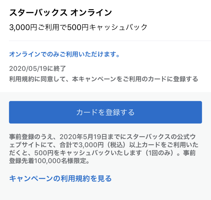 スターバックスオンラインにおける500円キャッシュバック-Amex会員向け特典_登録