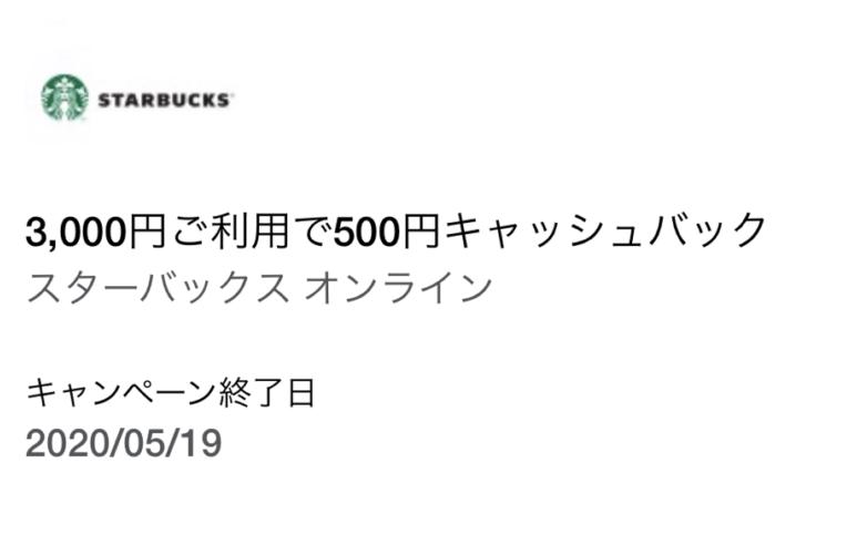 スターバックスオンラインにおける500円キャッシュバック-Amex会員向け特典_HP