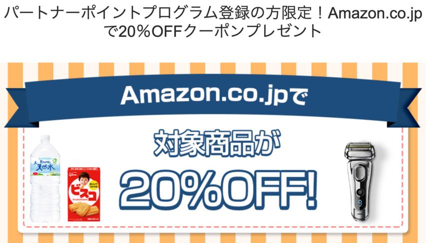 Amazonにおける特定商品20%オフクーポン-JCBパートナーポイントプログラム会員向け特典_HP