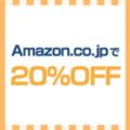 Amazonにおける特定商品20%オフクーポン – JCBパートナーポイントプログラム会員向け特典