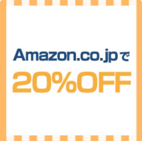 Amazonにおける特定商品20%オフクーポン-JCBパートナーポイントプログラム会員向け特典