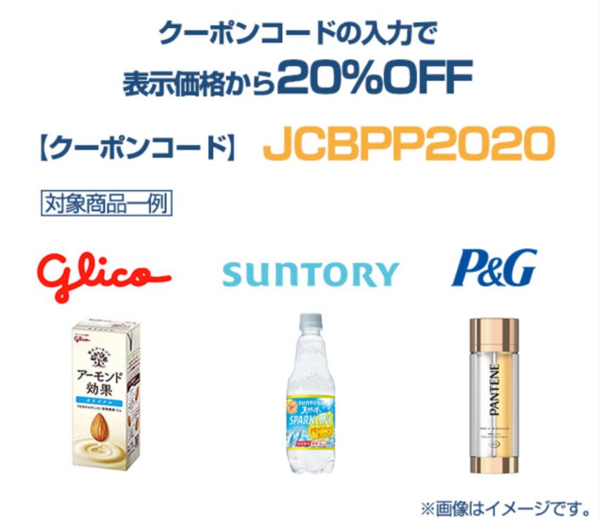 Amazonにおける特定商品20%オフクーポン - JCBパートナーポイントプログラム会員向け特典_logo