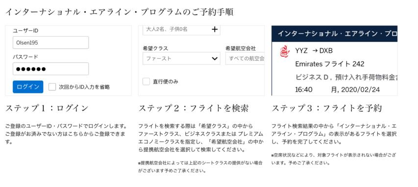 Amexプラチナ向けインターナショナル・エアライン・プログラムがウェブ予約に対応_検索方法