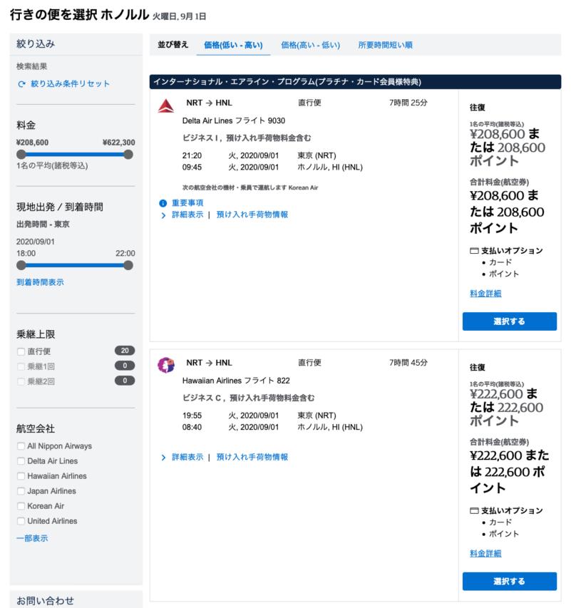 Amexプラチナ向けインターナショナル・エアライン・プログラムがウェブ予約に対応_検索結果