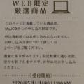 [2020年]ザ・クラス メンバーズ・セレクションにおける数量限定のWEB申し込み商品
