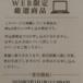 [2020年]ザクラスメンバーズセレクションにおける限定数有りのWEB限定限定商品