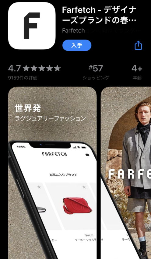 FARFETCHにおける10%キャッシュバック-Amex会員向け特典_アプリ