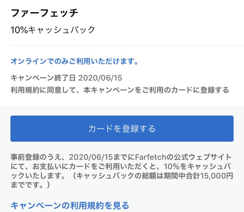 FARFETCHにおける10%キャッシュバック-Amex会員向け特典_登録