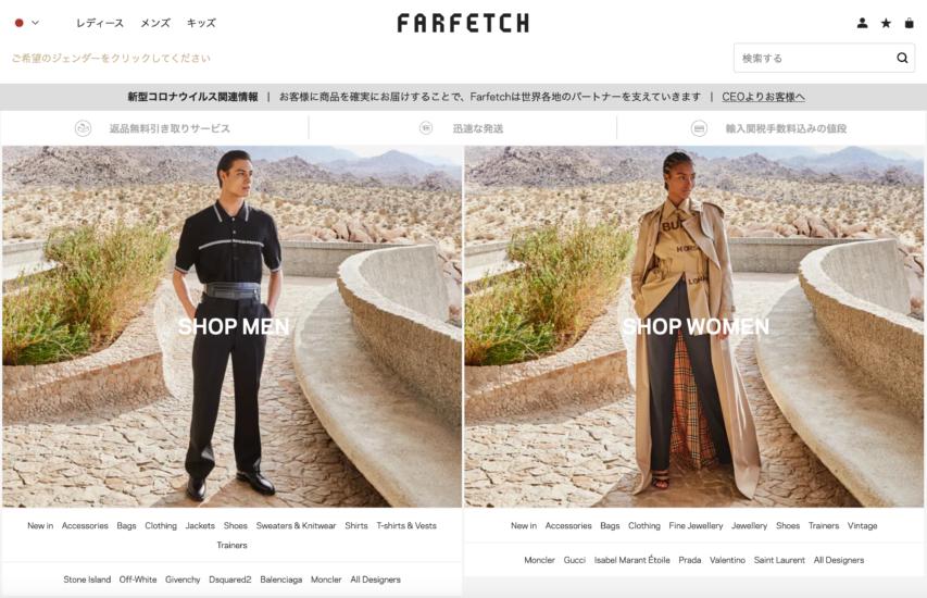 FARFETCHにおける10%キャッシュバック-Amex会員向け特典_web