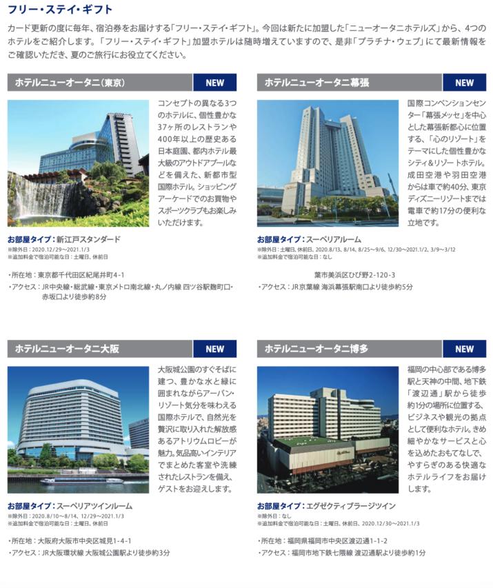 Amexフリー・ステイ・ギフトにニューオータニホテルズが利用可能に_ホテルイメージ