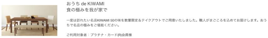 2020_Amex_おうちdeKIWAMI50_詳細