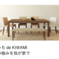 KIWAMI50の人気店の一部がテイクアウト可能に「おうち de KIWAMI」 – アメックスプラチナカード会員向け特典