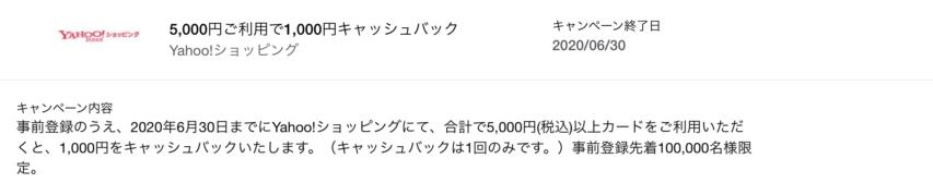 Yahooショピングにおける1,000円キャッシュバック-アメックス会員向け特典_詳細