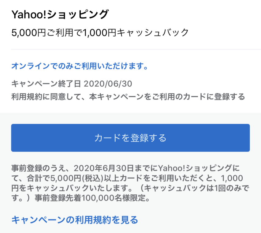 Yahooショピングにおける1,000円キャッシュバック-アメックス会員向け特典_登録