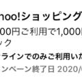 Yahooショピングにおける1,000円キャッシュバック – アメックス会員向け特典