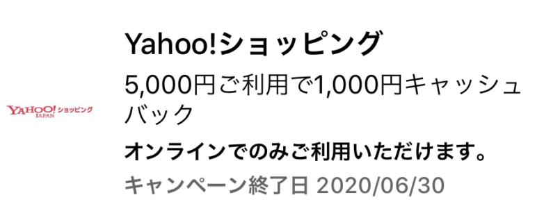 Yahooショピングにおける1,000円キャッシュバック-アメックス会員向け特典