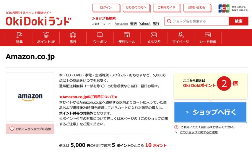 AmazonでOkiDokiポイントが3倍貯まるキャンペーン-JCB ORIGINAL SERIES特典_HP